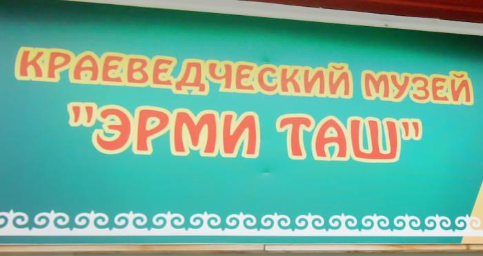 Музей Эрми-Таш