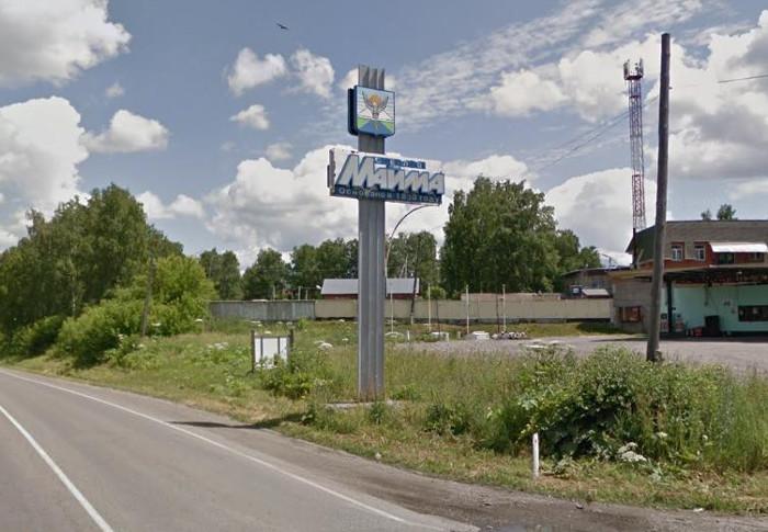 Майма в Республике Алтай