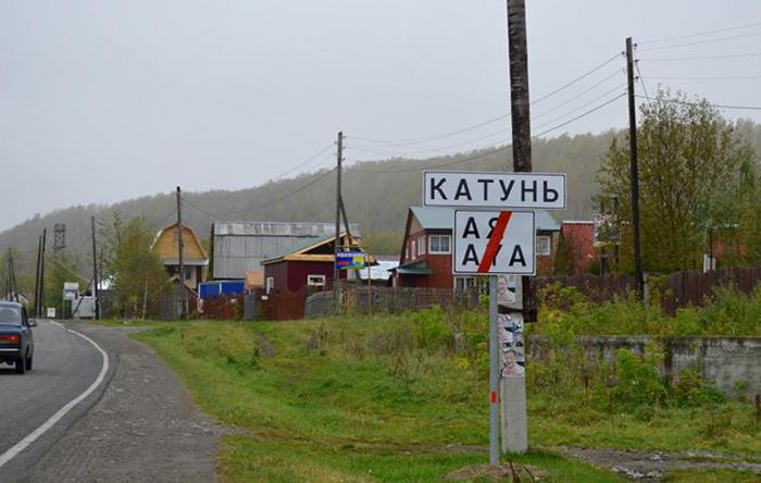 Поселок Катунь