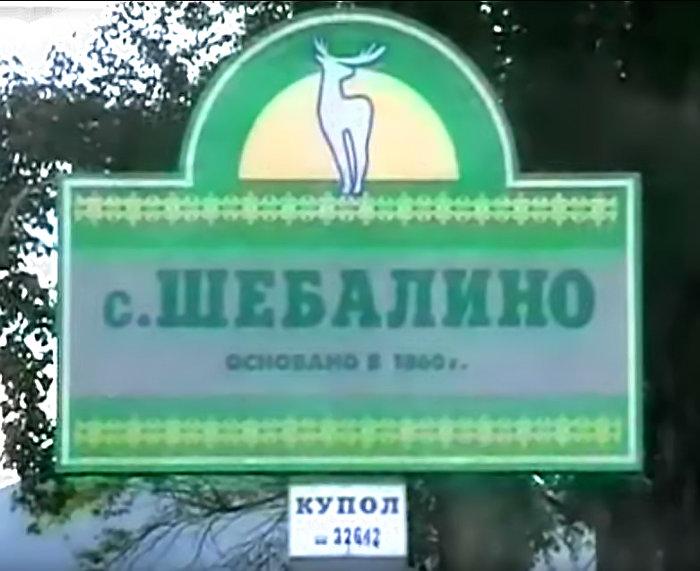 Шебалино в Республике Алтай